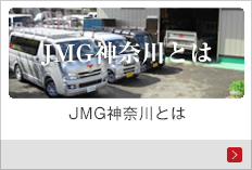 JMG神奈川とは