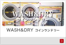 WASH&DRY コインランドリー