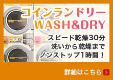 コインランドリー WASH&DRY